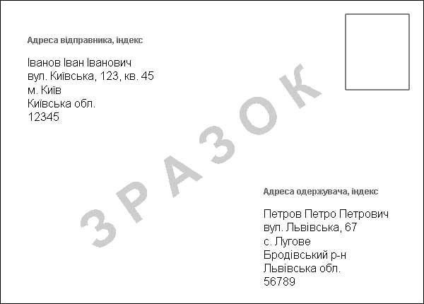 Зразок оформлення поштового конверту